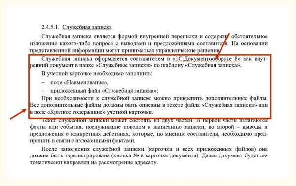 Пример операции которую необходимо проводить в программе электронного документооборота